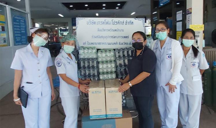 GFP: กิจกรรมบริจาคอุปกรณ์ที่ใช้ทางการแพทย์ ชุด PPE จำนวน 100 ชุด เพื่อช่วยเหลือโรงพยาบาลในสถานการณ์โควิด-19